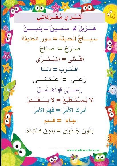 أثري مفرداتي لغة عربية   موقع مدرستي