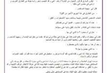 Photo of إنتاج كتابي : مساعدة الجار المريض ( 2 )