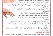 Photo of الحواس و أعضاء الحس : وظائف الجلد و وقايته