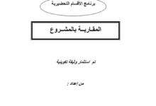 Photo of برنامج الأقسام التحضيرية : المقاربة بالمشروع
