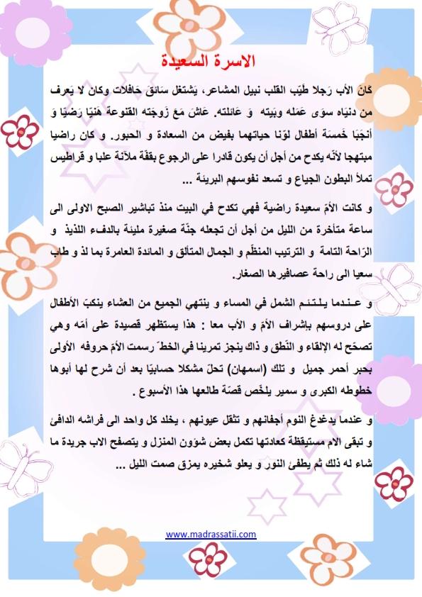 انتاج كتابي الأسرة السعيدة موقع مدرستي كوم_001
