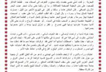Photo of انتاج كتابي : عاصفة في البحر