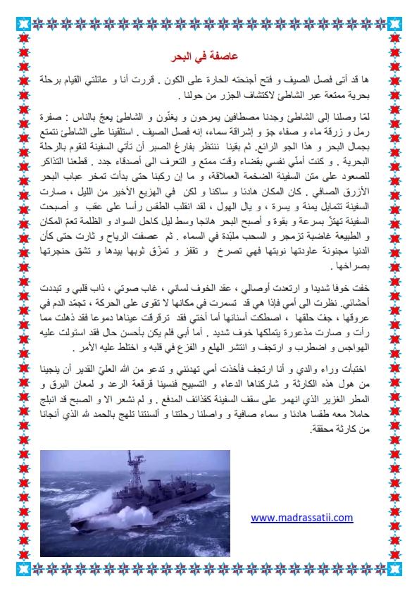 انتاج كتابي عاصفة في البحر موقع مدرستي كوم_001