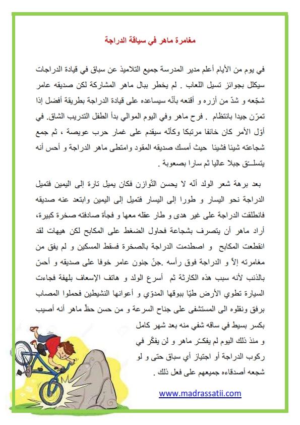 انتاج كتابي مغامرة ماهر في سياقة الدراجة موقع مدرستي كوم_001