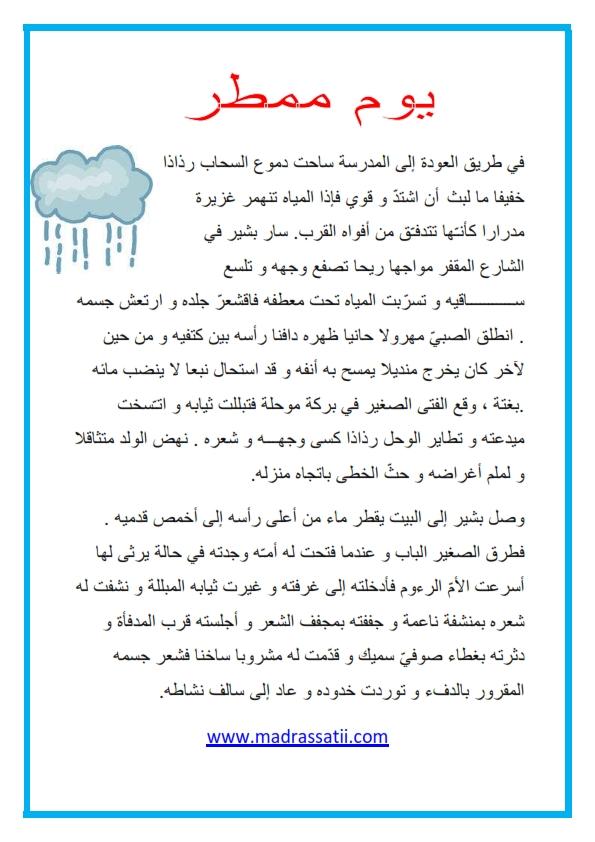 انتاج كتابي يوم ممطر موقع مدرستي كوم_001