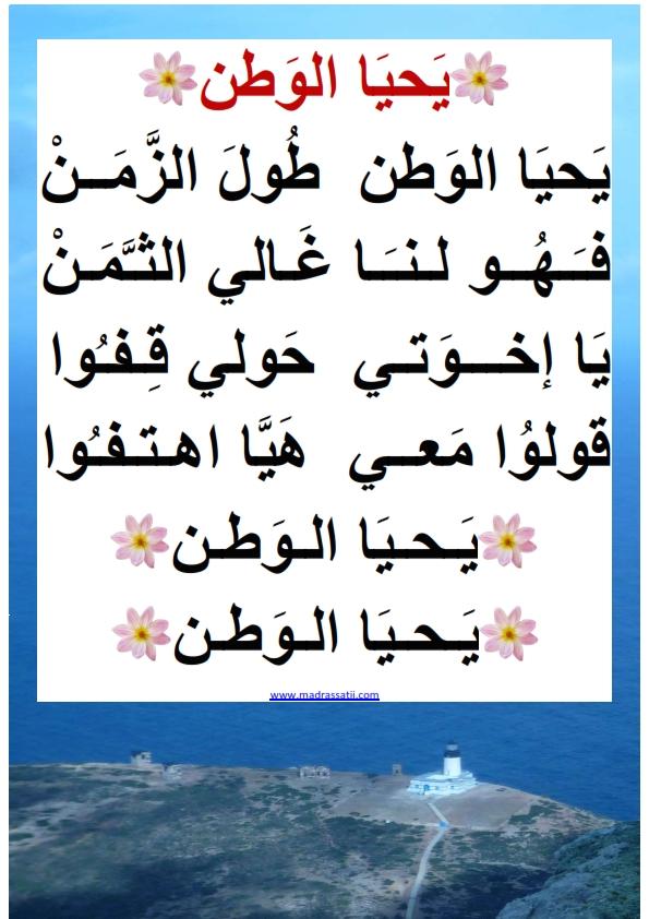 تحميل نشيد عن اللغة العربية