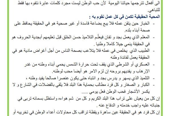 تونس وطني حب الوطن الأقوال و الأفعال موقع مدرستي