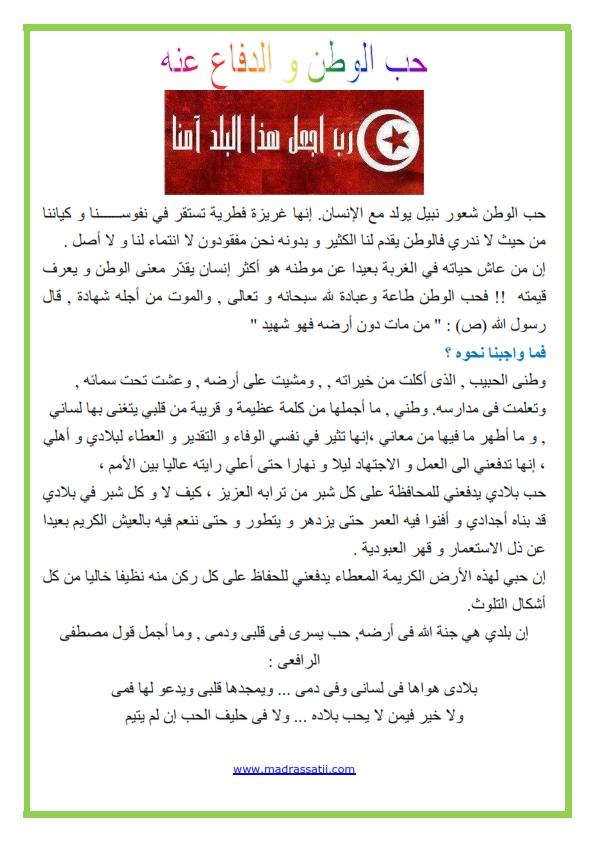 بحوث حب الوطن و الدفاع عنه موقع مدرستي كوم_001