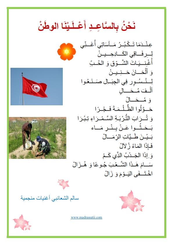 تونس الجميلة قصيدة نحن بالساعد أعلينا الوطن موقع مدرستي كوم_001