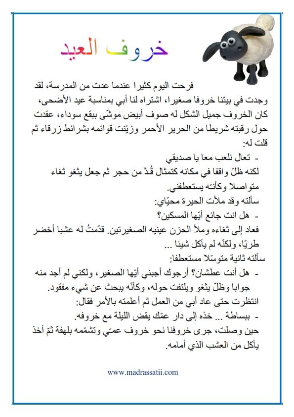 Photo of انتاج كتابي : خروف العيد