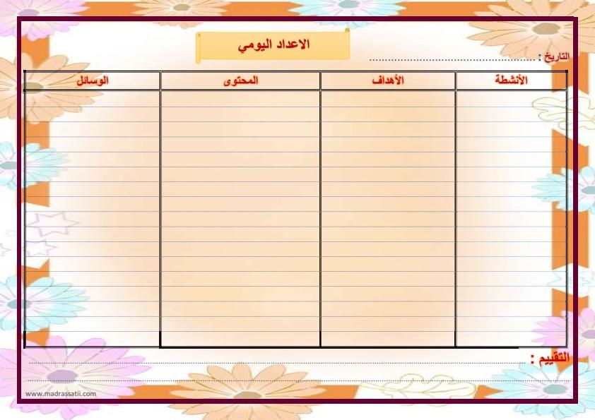 دفتر الاعداد اليومي موقع مدرستي كوم_001