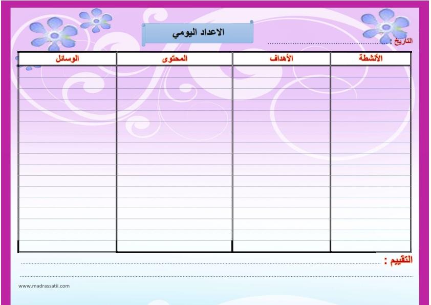 دفتر الاعداد اليومي2 موقع مدرستي كوم_001