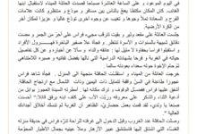 Photo of انتاج كتابي : عودة الغائب من أرض الغربة