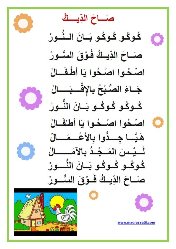 محفوظات أنشودة صاح الديك موقع مدرستي كوم_001
