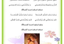 Photo of أنشودة – محفوظات : أمي ما أحلاك