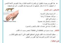 Photo of الوقاية من الامراض : داء الكلب