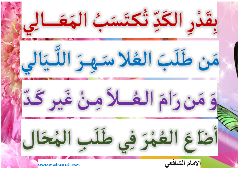 معلقات شعر لغة عربية من طلب العلا سهر الليالي موقع مدرستي كوم