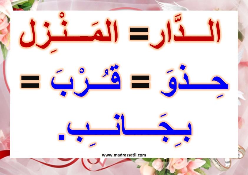 معلقات لغة عربية السنة الاولى مرادفات موقع مدرستي كوم_001