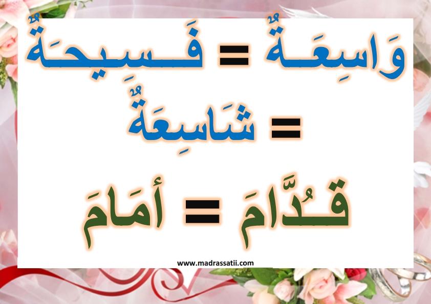 معلقات لغة عربية السنة الاولى مرادفات موقع مدرستي كوم_002