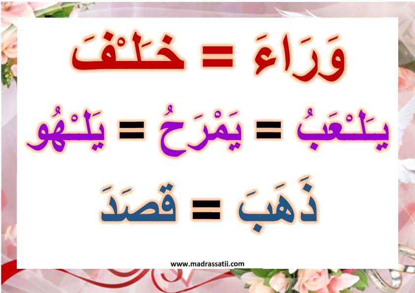 معلقات لغة عربية السنة الاولى مرادفات موقع مدرستي كوم_003