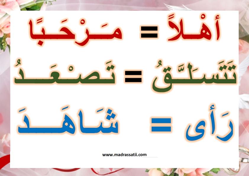 معلقات لغة عربية السنة الاولى مرادفات موقع مدرستي كوم_004