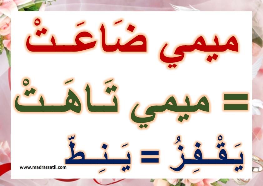 معلقات لغة عربية السنة الاولى مرادفات موقع مدرستي كوم_005
