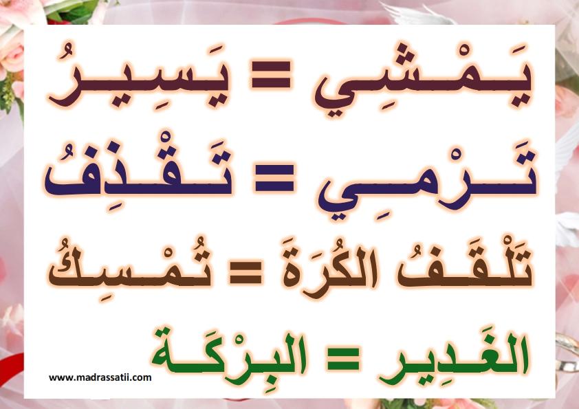معلقات لغة عربية السنة الاولى مرادفات موقع مدرستي كوم_006