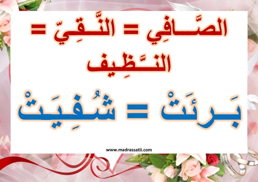معلقات لغة عربية السنة الاولى مرادفات موقع مدرستي كوم_007