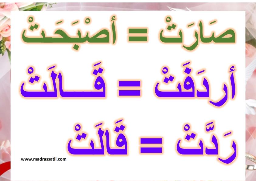 معلقات لغة عربية السنة الاولى مرادفات موقع مدرستي كوم_008