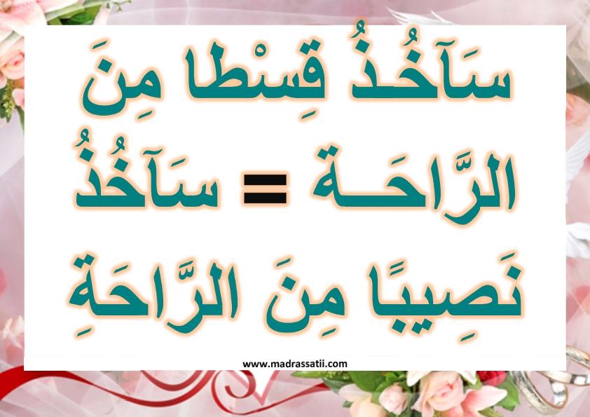 معلقات لغة عربية السنة الاولى مرادفات موقع مدرستي كوم_009