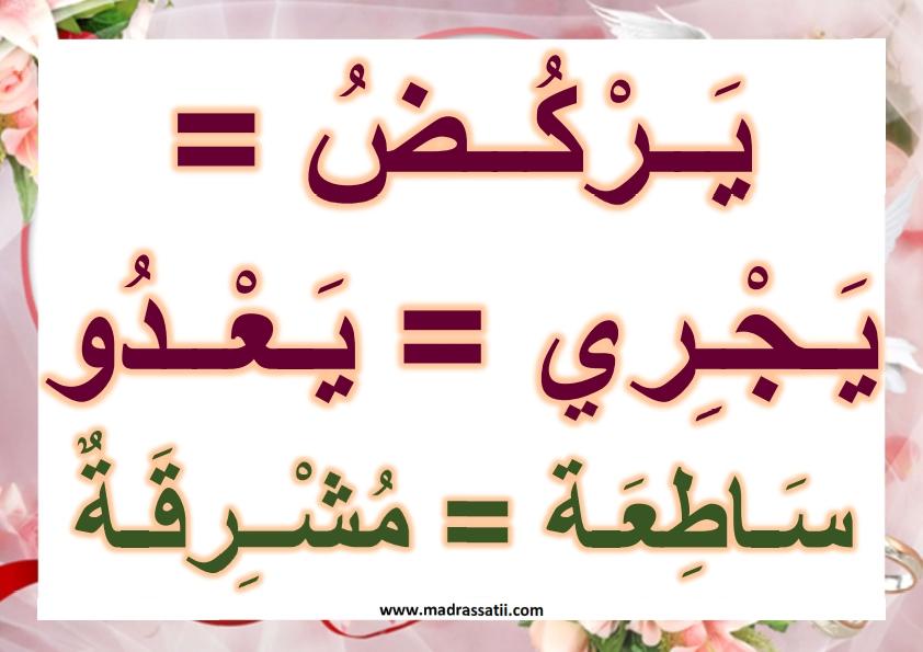 معلقات لغة عربية السنة الاولى مرادفات موقع مدرستي كوم_010