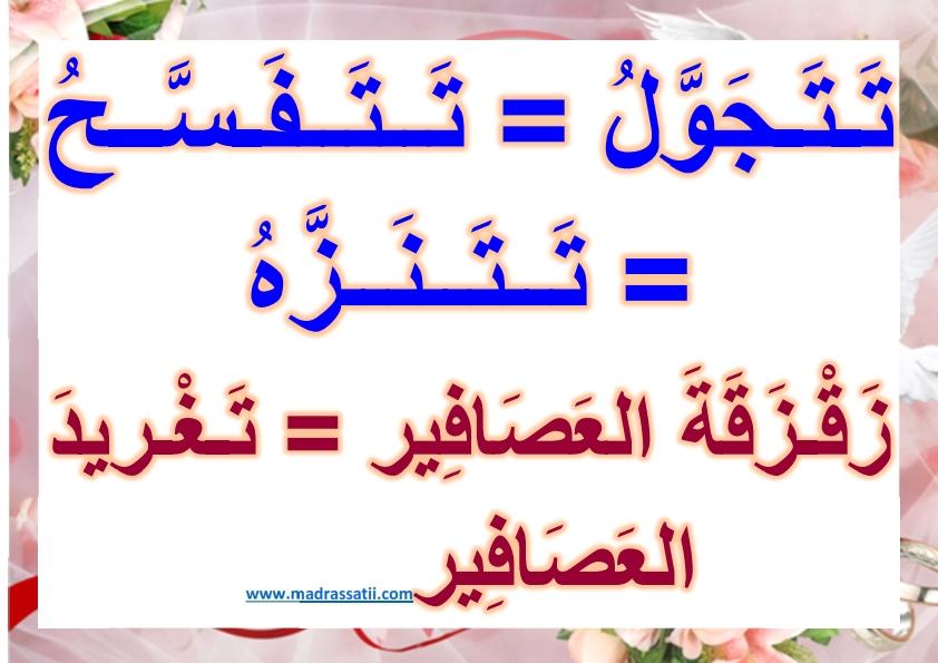 معلقات لغة عربية السنة الاولى مرادفات موقع مدرستي كوم_011