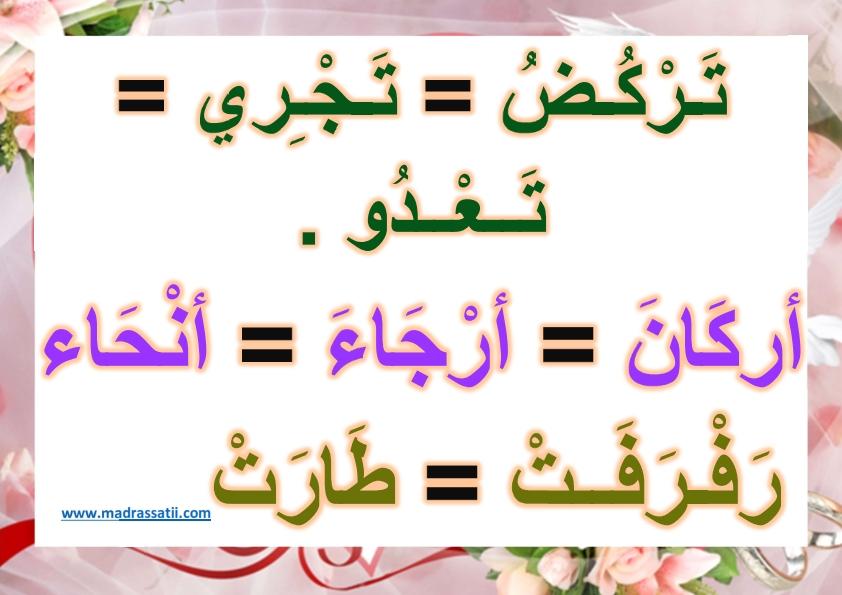 معلقات لغة عربية السنة الاولى مرادفات موقع مدرستي كوم_012