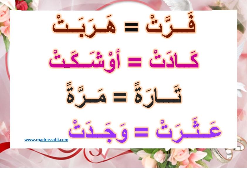 معلقات لغة عربية السنة الاولى مرادفات موقع مدرستي كوم_013