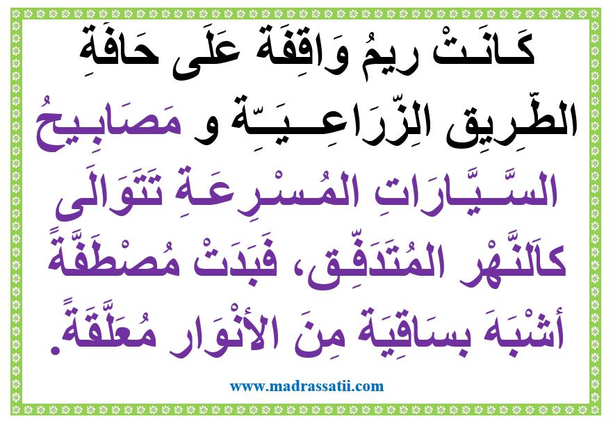 معلقات لغة عربية السيارات تسير كالنهر المتدفق