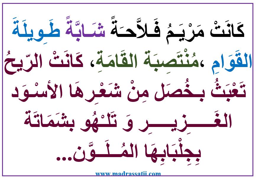 معلقات لغة عربية وصف فتاة