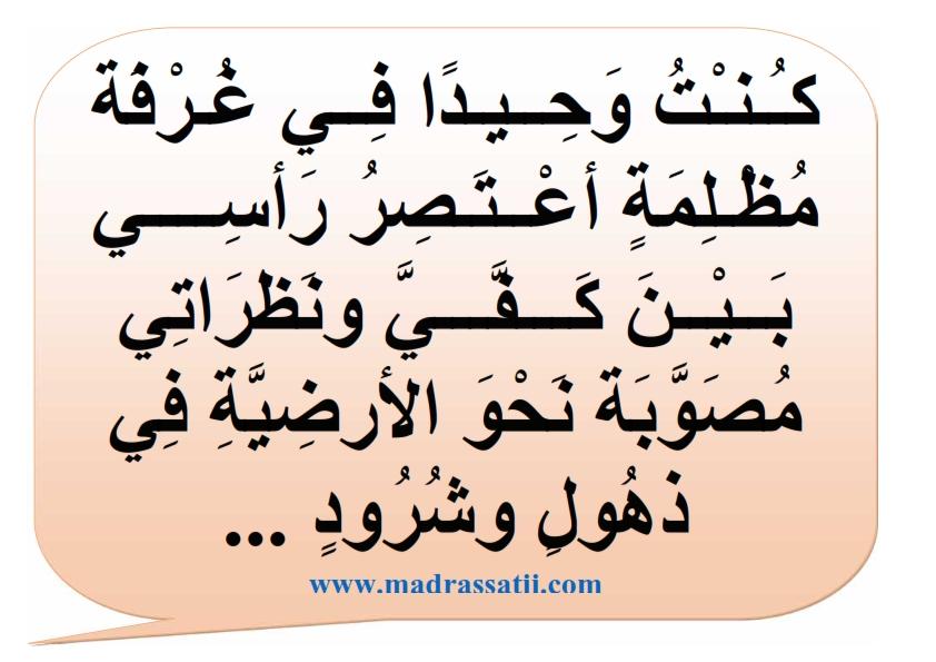 معلقات لغتي العربية الحيرة موقع مدرستي كوم _001