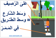 Photo of معلقات السنة 1 : درس كريمة امشي على الرصيف