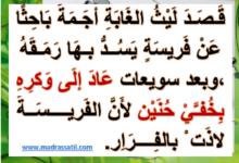 Photo of معلقات لغة عربية : عاد الى وكره بخفي حنين