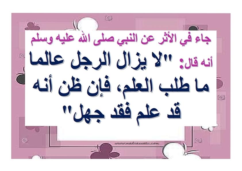 أقوال و حكم عن فضل العلم  مدرستي كوم_003