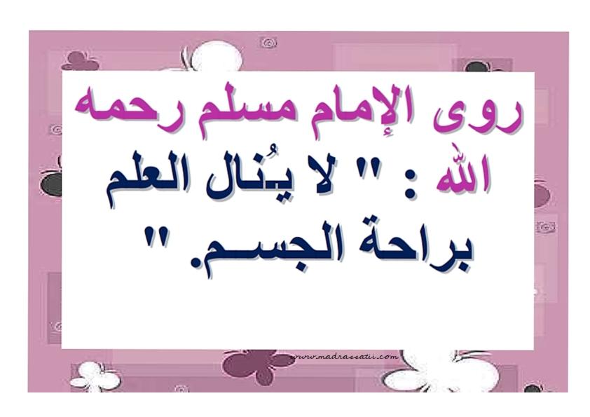 أقوال و حكم عن فضل العلم  مدرستي كوم_006