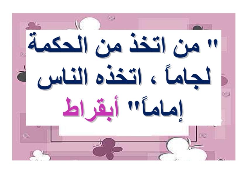 أقوال و حكم عن فضل العلم  مدرستي كوم_010