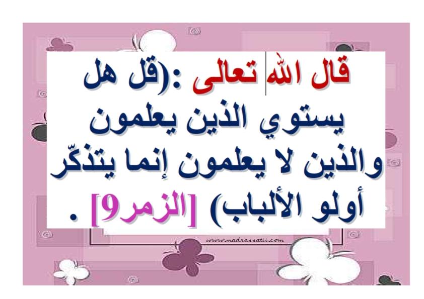 أقوال و حكم عن فضل العلم  مدرستي كوم_011
