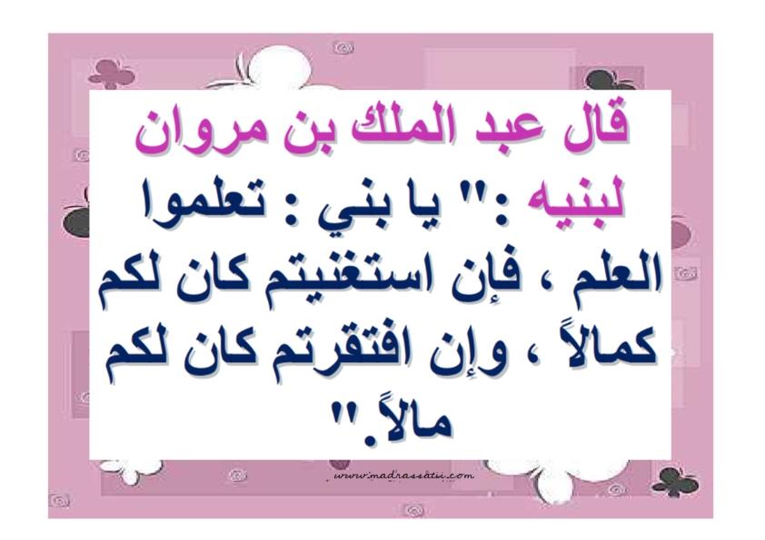 أقوال و حكم عن فضل العلم  مدرستي كوم_012