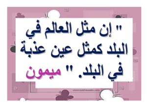 أقوال و حكم عن فضل العلم  مدرستي كوم_013