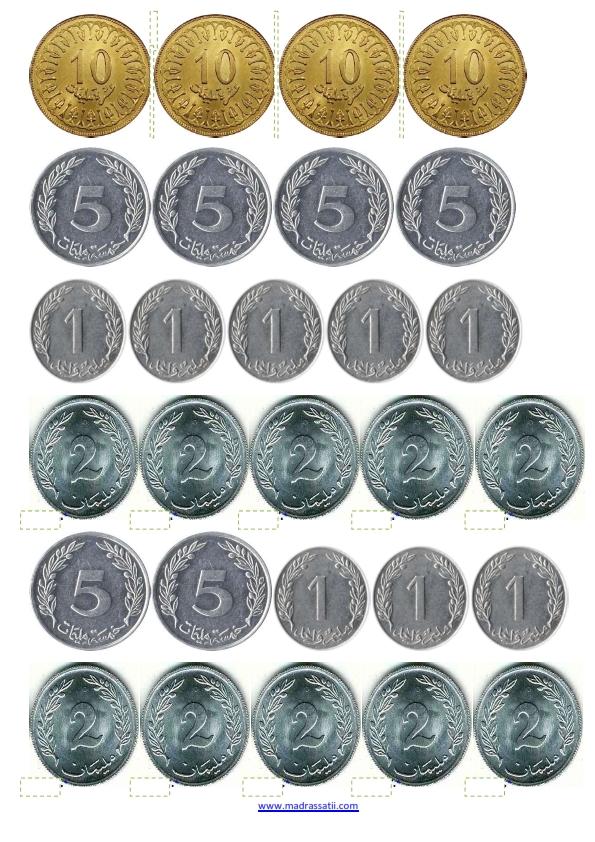 القطع النقدية 1 و 2 و 5 و 10 مليم موقع مدرستي