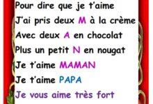 صورة Poème comment s'écrit le mot maman livre de 3 ème année
