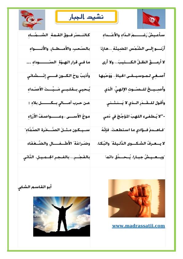 قصيدة نشيد الجبار أبو القاسم الشابي موقع مدرستي كوم_001
