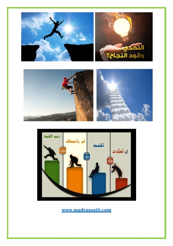 قصيدة نشيد الجبار ابو القاسم الشابي 1 موقع مدرستي كوم_001