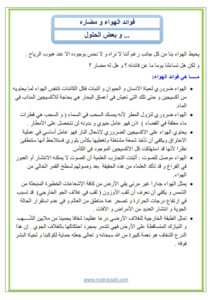 fawaed-alhawa-wa-madarrouhou_001